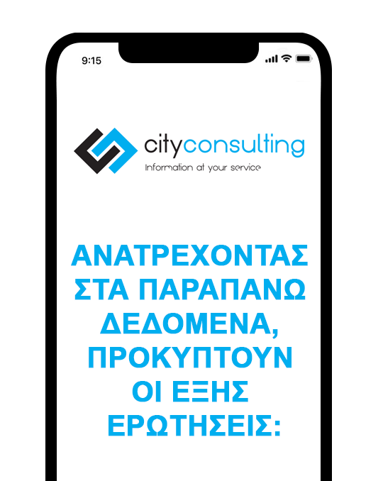 cityconsulting ipiresies