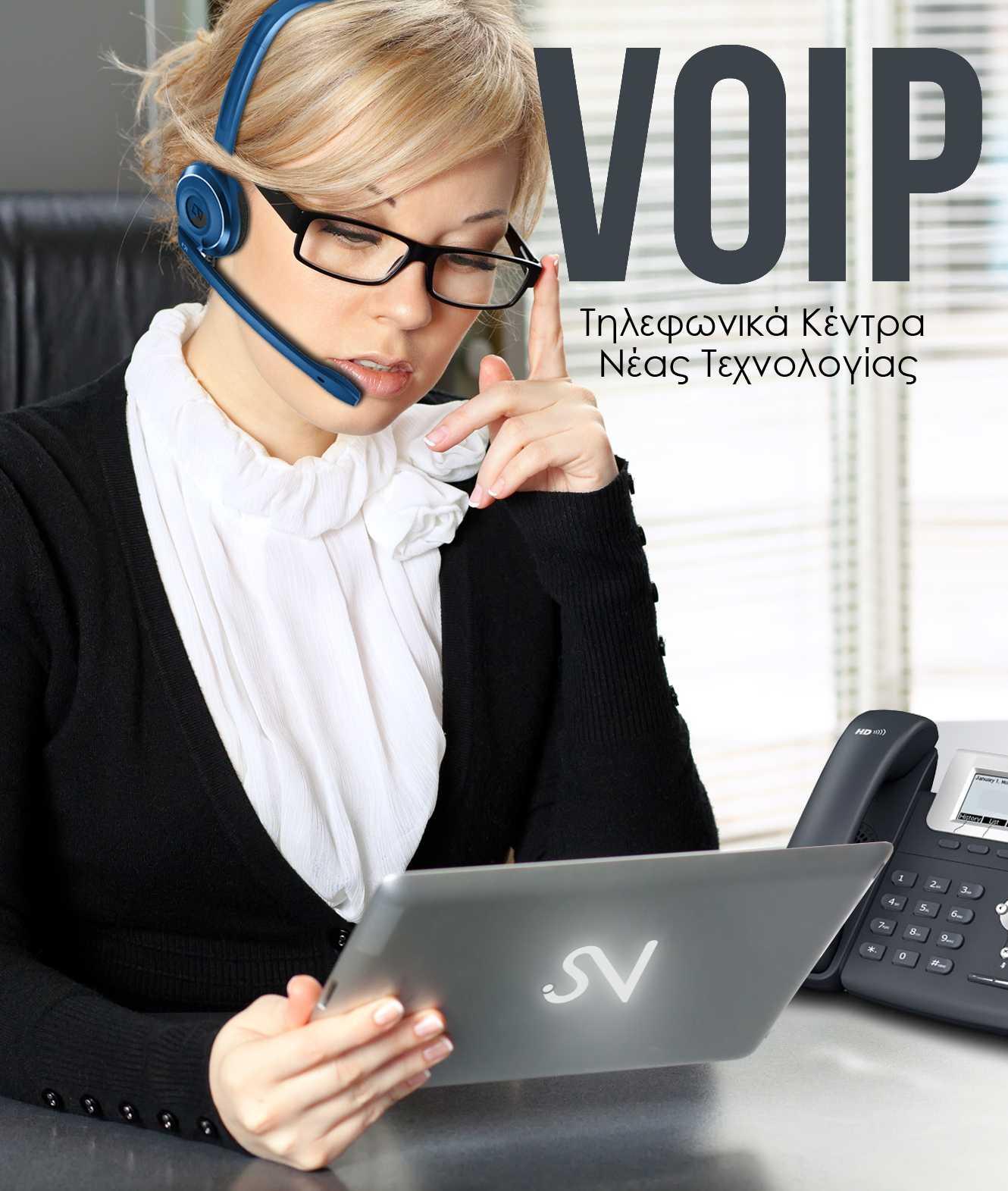 voip-call-center